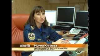 Диспетчер пожарной службы(