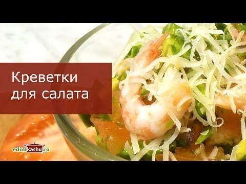 Как я готовлю Креветки для салата/ Два простых способа