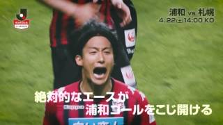 首位に浮上した浦和が札幌をホームに迎える。明治安田生命J1リーグ 第...