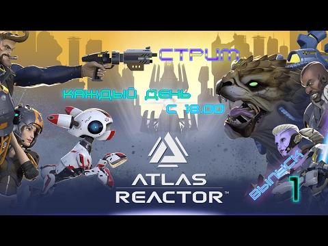 видео: atlas reactor. Выпуск 1. Знакомимся с игрой.