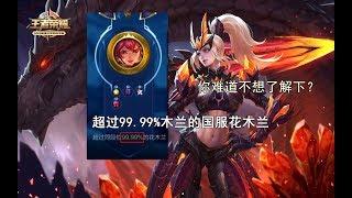 紫宸:战队赛打出超过99.99%玩家的国服花木兰,你难道不想了解下?