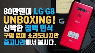 미개봉 lg g8 언빡싱 팝니다. 신림역 직거래 중고딩나라... 빠른거래 네고 가능(lg g8 unboxing)