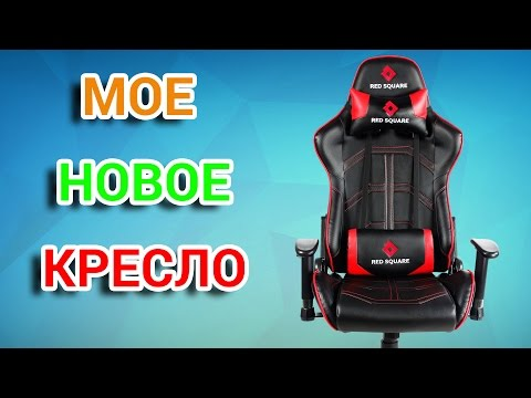 Игровое кресло Red Square Royal Red Обзор