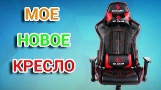 видео Где купить дешевые кресла