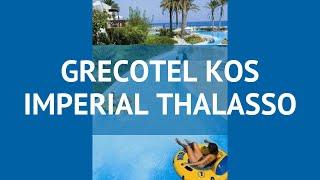 GRECOTEL KOS IMPERIAL THALASSO 5* Кос обзор – отель ГРЕКОТЕЛЬ КОС ИМПЕРИАЛ ТАЛАССО 5 Кос видео обзор