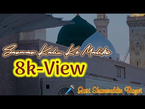 SARWAR KAHU KE MALIKO MAULA KAHUN TUJHE/ BY Qari Shamsuddin Qadri Razvi
