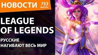 League of Legends. Русские нагибают весь мир. Новости