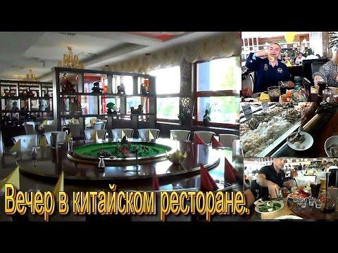Обзор Китайского  ресторана  Дортмунда. Экзотика которой нет у нас. Германия.