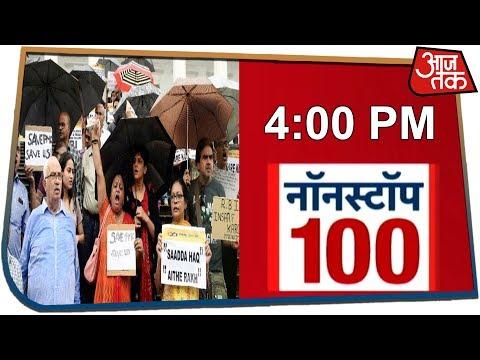 Non Stop 100 | RBI ने PMC Bank के ग्राहकों को दिया भरोसा, पैसा सुरक्षित