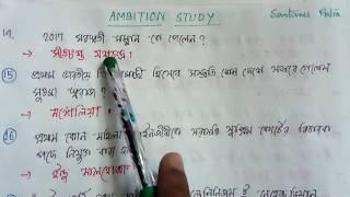 462. CURRENT AFFAIRS 2018 IN BENGALI LANGUAGE