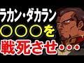 【ガンダムZZ】ラカン・ダカラン、○○○を戦死させ・・・【ガンダムキャラ】【ガンダ…
