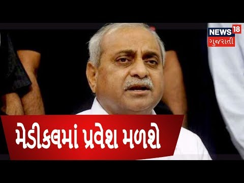 Nitin Patel : People can get medical admission who has Gujarat domicile | News18 Gujarati