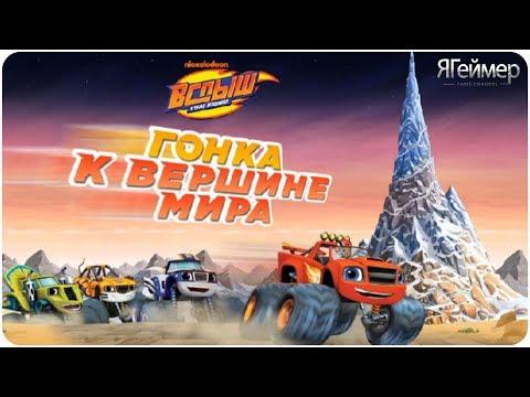 Гонка к вершине мира мультфильм на русском