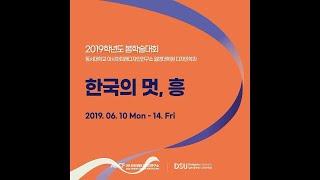 한국의 멋, 흥 (2019 봄 학술대회) │ 동서대 아…