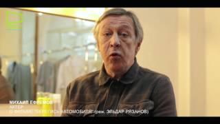 """Михаил Ефремов о фильме """"Берегись автомобиля"""""""