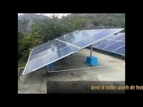 के बी कॉलेज बेरमो की बिजली की परेशानी दूर करने लगा सौर पैनल