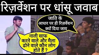 Reservation पर JNU नेता कन्हैया कुमार का धांसू जवाब, तालियों से गूंज उठा हॉल