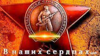 """Документальный фильм """"В НАШИХ СЕРДЦАХ... """""""