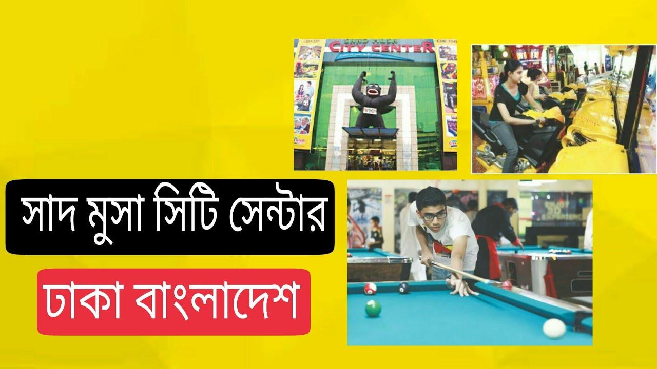 সাদ মুসা সিটি সেন্টার  বাংলাদেশ | Saad Musa City Centre Bangladesh | Omor Faruk Sikder | Sohel Molla