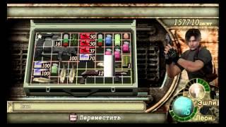 resident evil 4 (секрет или глюк?)
