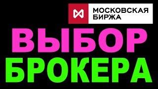 Какого брокера выбрать для начала торговли на Московской бирже. Фондовый рынок и срочный рынок.<