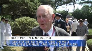 60년 만에 한국 찾은 6.25 참전용사