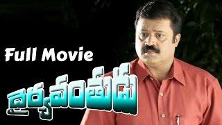 Dhairyavanthudu Telugu Full Length Movie || Suresh Gopi, Manoj K Jain, Samyuktha Varma