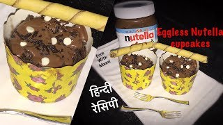 Nutella cupcakes | Eggless chocolate cupcake | How to make cup cakes | Easy nutella cup cakes