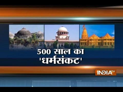 Ram Janmabhoomi-Babri Masjid मामले पर Supreme Court में शुरु हुई सुनवाई