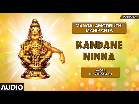 Kandane Ninna || Ayyappa Swamy Devotional Song || K. Yuvaraj || Kannada Devotional Songs