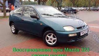 (Ta'mirlash) tiklash Mazda 323 kamar o'z qo'llari bilan