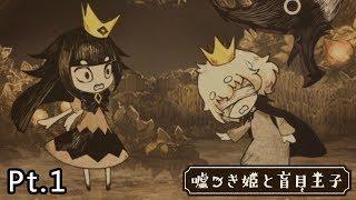 【ㄒㄅ】說謊公主與盲眼王子 - 抱歉~ pt1