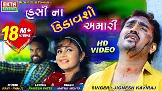 Jignesh Kaviraj || Hasi Na Udavso Amari || HD || New Bewafaa Song || Ekta Sound