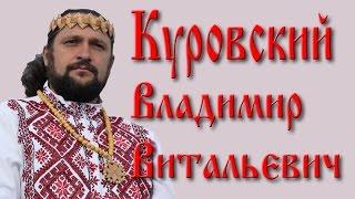 Цикл тренингов ЖИВА. Куровский Владимир Витальевич