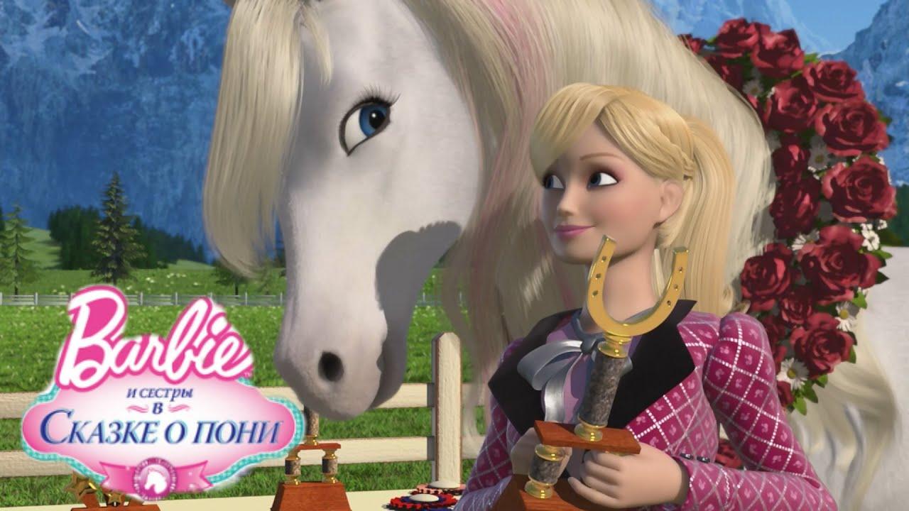 Барби и ее сестры в сказке о пони