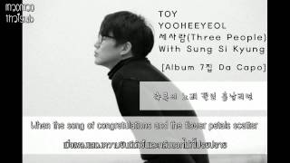[EN/TH] Toy (토이) Yoo Hee Yeol (유희열) - 세 사람 (Three People) (With Sung Si Kyung 성시경)
