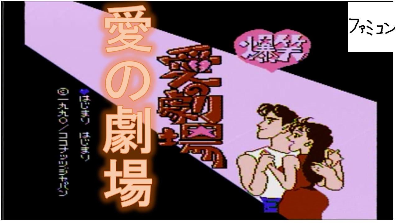 爆笑 愛の劇場 ファミコン - YouTube