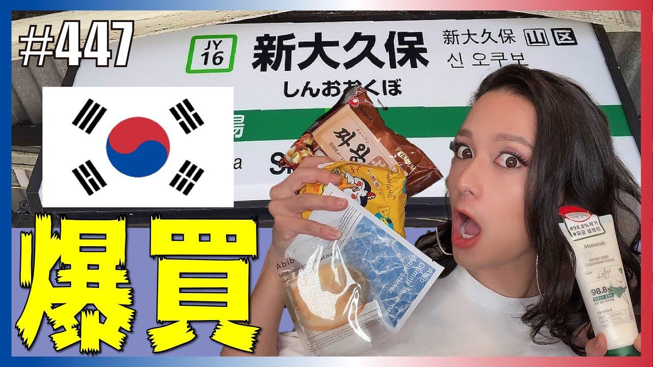 【新大久保】オネエが韓国コスメやフードを一万円分爆買いした場合。【HIDEKiSM編】 エンガブ #447