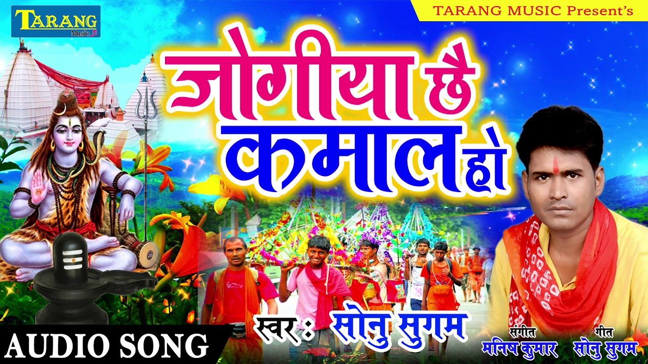 जोगिया छै कमाल हो || New Kanwar Bhajan 2019 || Sonu Sugam Kanwar Bhajan  Bolbam Song