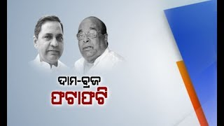 Reporter Live: Tussle Between Damodar Rout & Braja Kishore Tripathy Over New Party