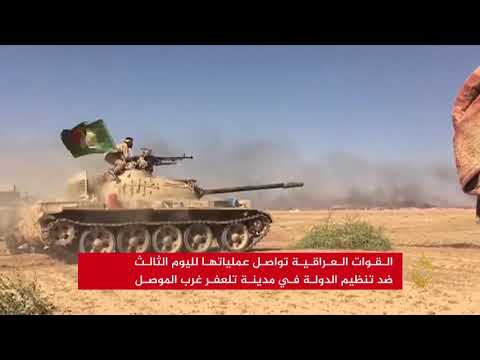 القوات العراقية تواصل تقدمها في تلعفر  - نشر قبل 8 ساعة