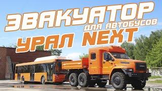 Тест-драйв тягача Урал Next / Обзор возможностей грузовика, эвакуатора, техпомощи, крана