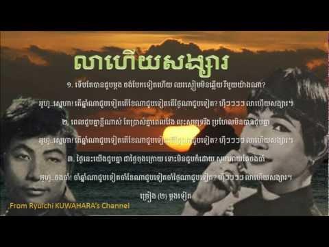 Lea Haeuy Sangsa by Im Songserm? (លាហើយសង្សារ)