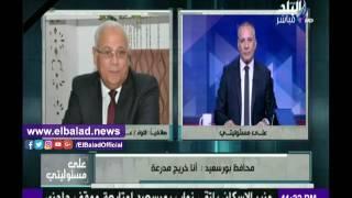 محافظ بور سعيد: «فخور بأني خريج مدرعة».. فيديو