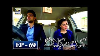 Kab Mere Kehlaoge Episode 69 - 24th April 2018 - ARY Digital Drama