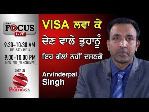 Prime Focus #58_Arvinder Pal Singh - VISA ਲਵਾ ਕੇ ਦੇਣ ਵਾਲੇ ਤੁਹਾਨੂੰ ਇਹ ਗੱਲਾਂ ਨਹੀਂ ਦਸਣਗੇ