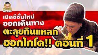 EP1 (Part1) ปี2 ออกเดินทางตะลุยกินแหลก ฮอกไกโด!! | PEACH EAT LAEK