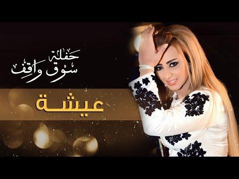 Zina Daoudia - Aicha (Souq Waqif) | زينة الداودية - عيشة (مهرجان سوق واقف) | 2016