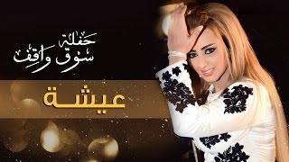 Zina Daoudia - Aicha (Souq Waqif)   زينة الداودية - عيشة (مهرجان سوق واقف)   2016 thumbnail