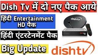 dish tv plans 2019 - dish tv Hindi Entertainment HD pack  | dish tv new plans updates